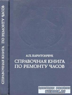 Харитончук - Справочная книга по ремонту часов (1977)