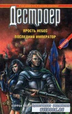 Уоррен Мерфи, Ричард Сэпир - Ярость небес. Последний император (1998)