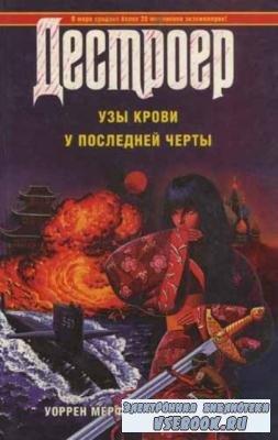 Уоррен Мерфи, Ричард Сэпир - Узы крови. У последней черты (1997)