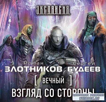Злотников Роман, Будеев Сергей - Взгляд со стороны  (Аудиокнига)