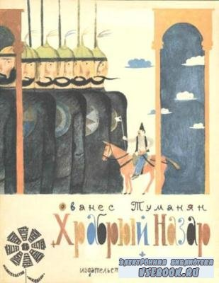 Туманян О. - Храбрый Назар (1988)