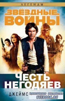 Джеймс С. А. Кори - Звёздные войны: Честь негодяев (2015)