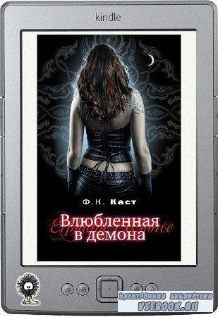Каст Филис - Влюбленная в демона
