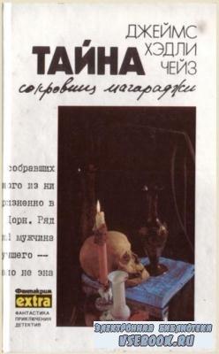 Джеймс Хэдли Чейз - Собрание сочинений в 32 томах (1991-1995)