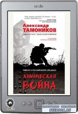 Тамоников Александр - Химическая война