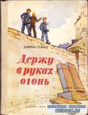 Офин Э. - Держу в руках огонь (1960)