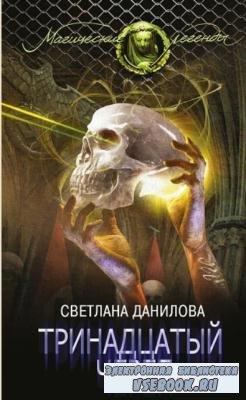 Магические легенды (6 книг) (2016-2017)