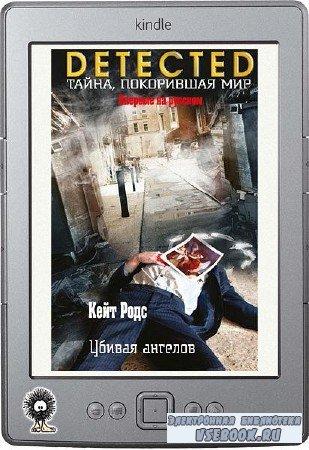 Родс Кейт - Убивая ангелов