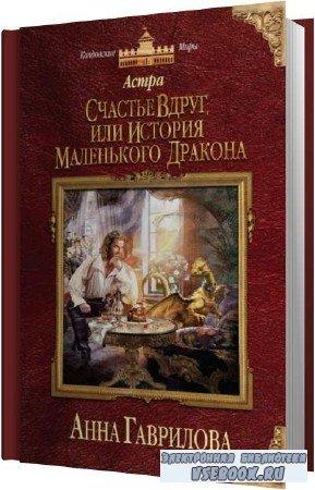 Анна Гаврилова. Счастье вдруг или История маленького дракона (Аудиокнига)