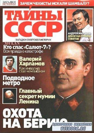 Загадки истории. Тайны СССР №6 - 2017
