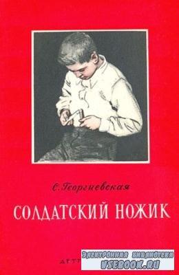 Георгиевская С.М. - Солдатский ножик (1958)