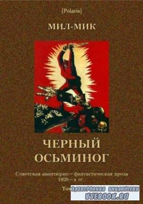 Мил-Мик (Михаил Иванович Лызлов., Михаил Иванович Казарцев) - Черный осьмин ...
