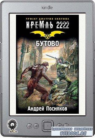 Посняков Андрей - Кремль 2222. Бутово