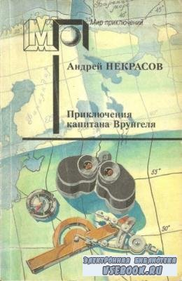 Некрасов А. - Приключения капитана Врунгеля. Рассказы (1992)