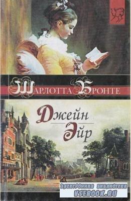 Шарлотта Бронте - Собрание сочинений (10 книг) (1988-2015)