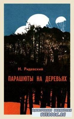 Наполеон Ридевский - Парашюты на деревьях (1969)