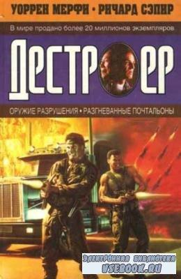 Уоррен Мерфи, Ричард Сэпир - Оружие разрушения. Разгневанные почтальоны (19 ...