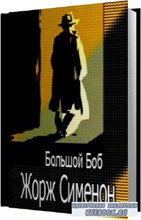 Жорж Сименон. Большой Боб (Аудиокнига)