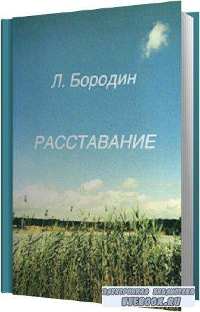 Леонид Бородин. Расставание (Аудиокнига)