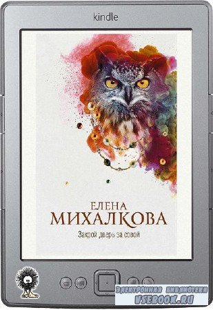 Михалкова Елена - Закрой дверь за совой