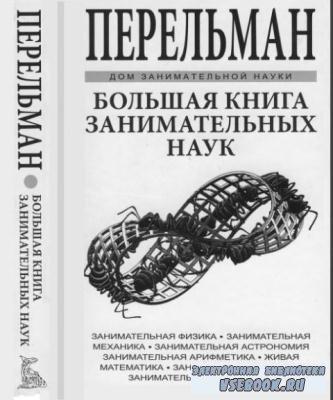 Яков Перельман - Большая книга занимательных наук (2016)