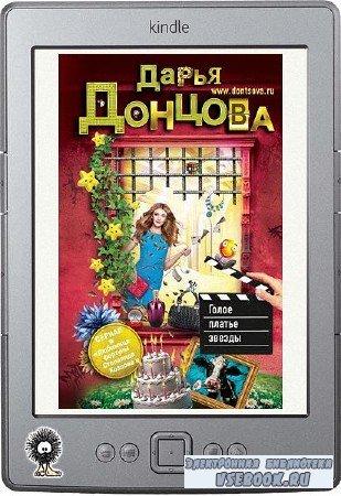 Донцова Дарья - Голое платье звезды