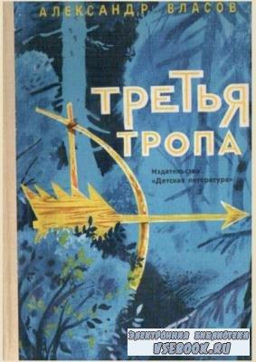 Александр Власов - Собрание сочинений (13 книг) (2013)