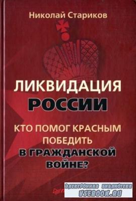 Стариков Н.В. - Ликвидация России. Кто помог красным победить в Гражданской войне? (2010)
