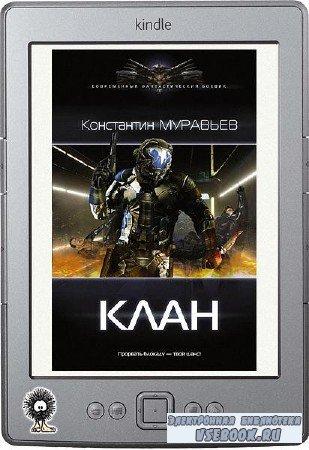 Муравьев Константин - Клан