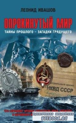 Ивашов Леонид - Опрокинутый мир. Тайны прошлого – загадки грядущего (2016)