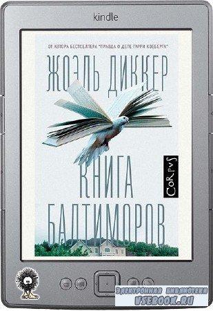 Диккер Жоэль - Книга Балтиморов
