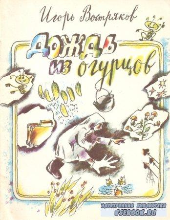 Игорь Востряков. Дождь из огурцов