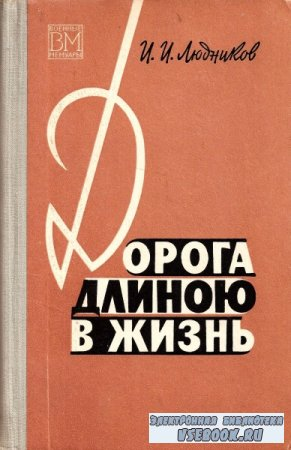 Иван Людников. Дорога длиною в жизнь
