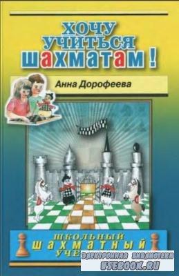 Анна Дорофеева - Хочу учиться шахматам! (9 книг) (2012-2016)