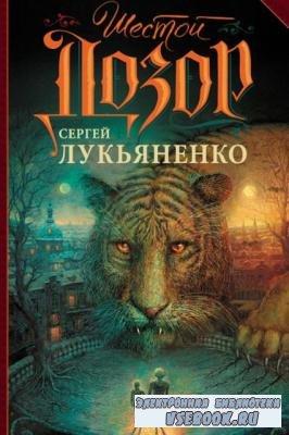 Сергей Лукьяненко - Проект Дозоры (23 книги) (2014-2017)