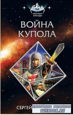 Хроники Армады (2 книги) (2017)
