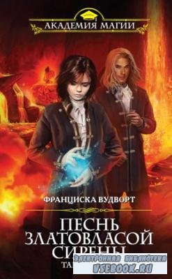Академия Магии (61 книга) (2014-2017)