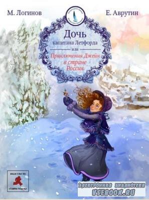 Михаил Логинов, Евгений Аврутин - Дочь капитана Летфорда, или Приключения Д ...