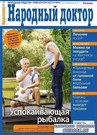 Народный доктор №14 - 2016