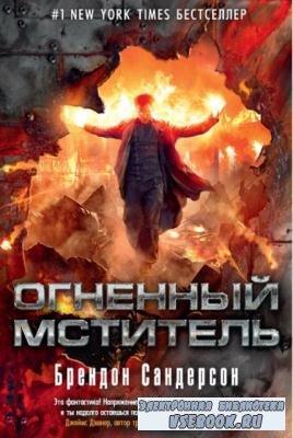 Пятая волна (23 книги) (2013-2017)