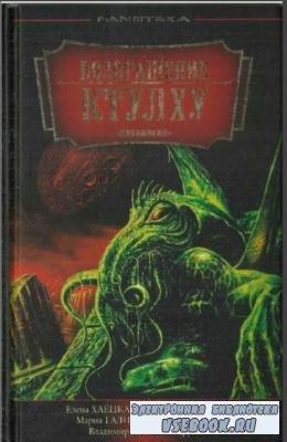 Fanoteka (4 книги) (2008-2009)