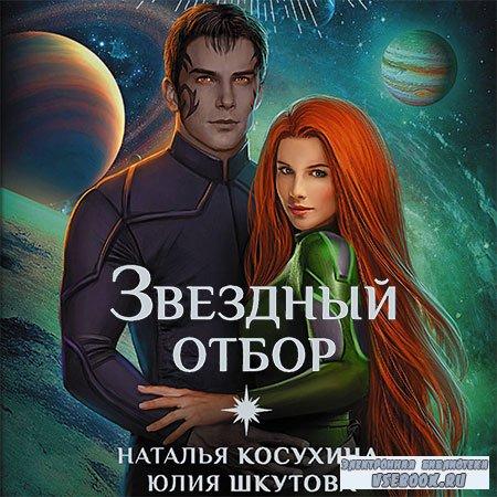Косухина Наталья, Шкутова Юлия - Звёздный отбор. Как украсть любовь  (Аудиокнига)