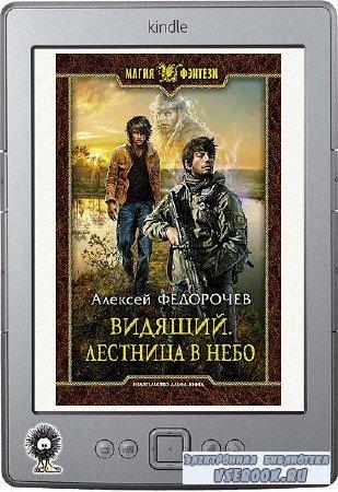 Федорочев Алексей - Видящий. Лестница в небо