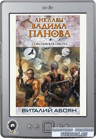 Абоян Виталий - Соколиная охота