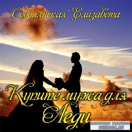 Соболянская Елизавета - Купите мужа для Леди  (Аудиокнига)