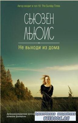 Сьюзен Льюис - Собрание сочинений (16 книг) (1996-2017)
