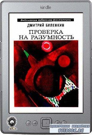 Биленкин Дмитрий - Проверка на разумность (сборник)