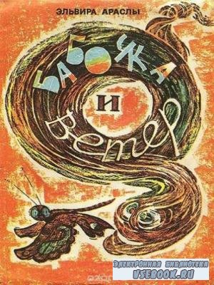 Эльвира Араслы - Бабочка и ветер (1981)