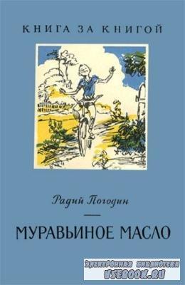 Погодин Р.П. - Муравьиное масло (1968)