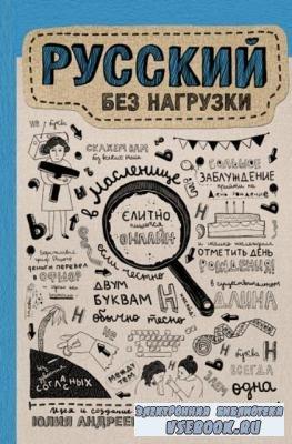 Юлия Андреева, Ксения Туркова - Русский без нагрузки (2017)